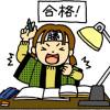 高校3年生・既卒生向け模試日程一覧