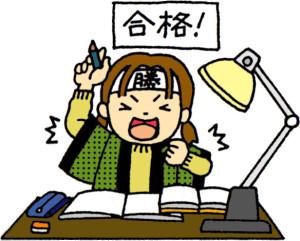 合格のための受験勉強(女子)
