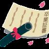 京都大学平成24年度卒業式は3/25、3/26