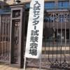 2012年(平成24年)センター試験日程&センター試験情報
