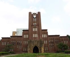 東京大学の写真