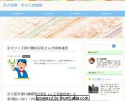 京大受験情報スクリーンショット