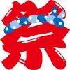 京都大学紅萌祭