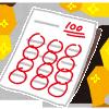 京大受験情報掲示板と2014年京大実戦